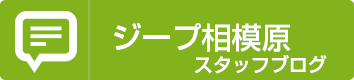 blog_jeep_sagami