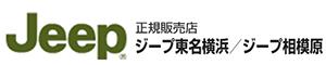 ジープ東名横浜/ジープ相模原